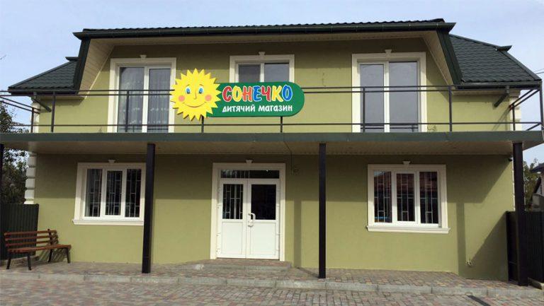 """У Золочеві відбудеться відкриття дитячого магазину """"Сонечко"""""""