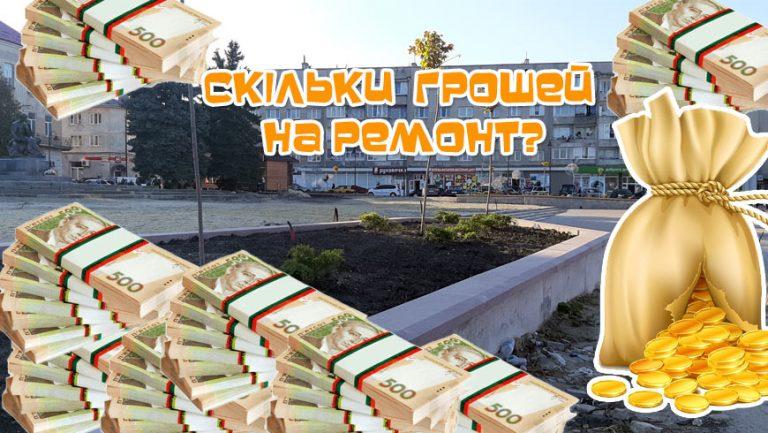Скільки коштує ремонт площі Вічевої та прилеглих вулиць у Золочеві? (відео)