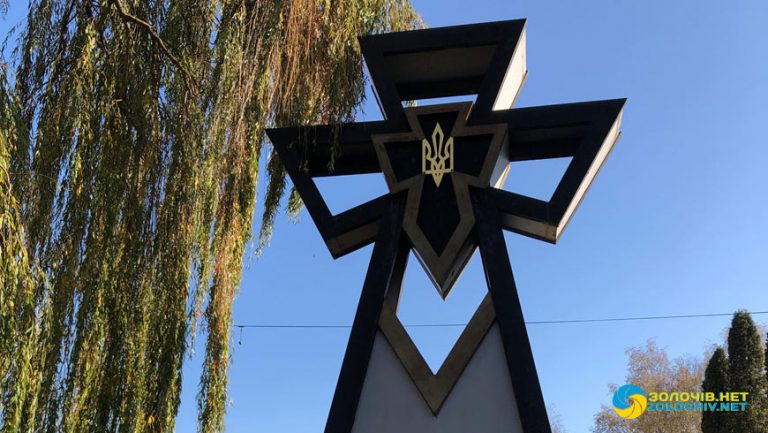 У Золочеві вшанують Героїв України (відео)