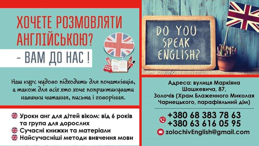 Курси англійської