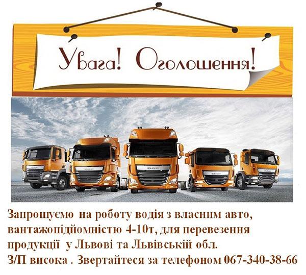 Потрібні автомобілі вантажопідйомністю 4-10т