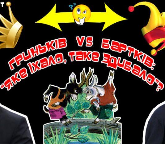 Гриньків VS Бартків