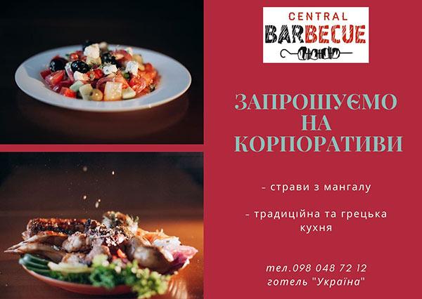 Гриль-бар Central Barbecue запрошує на новорічні корпоративи