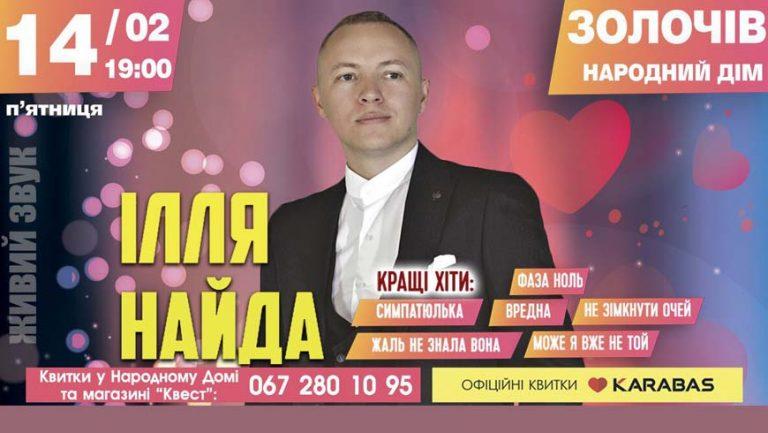 Ілля Найда дасть концерт у Золочеві