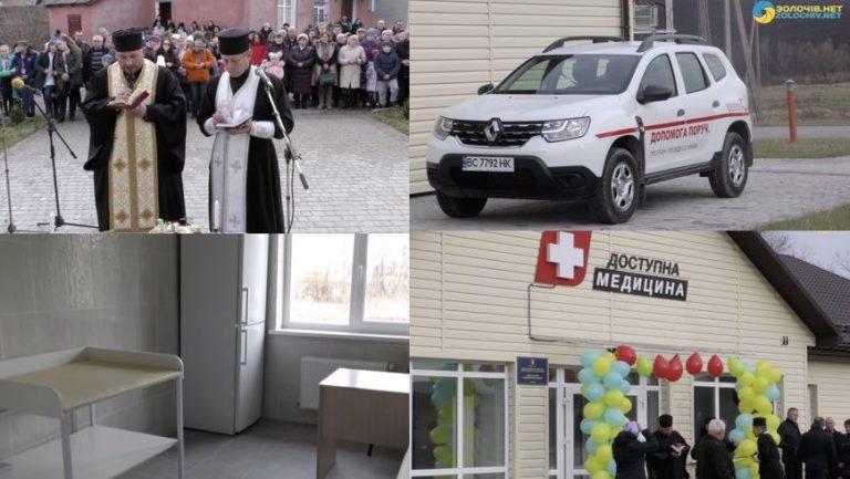 У селі Ремезівці відкрили амбулаторію сімейної медицини (відео)