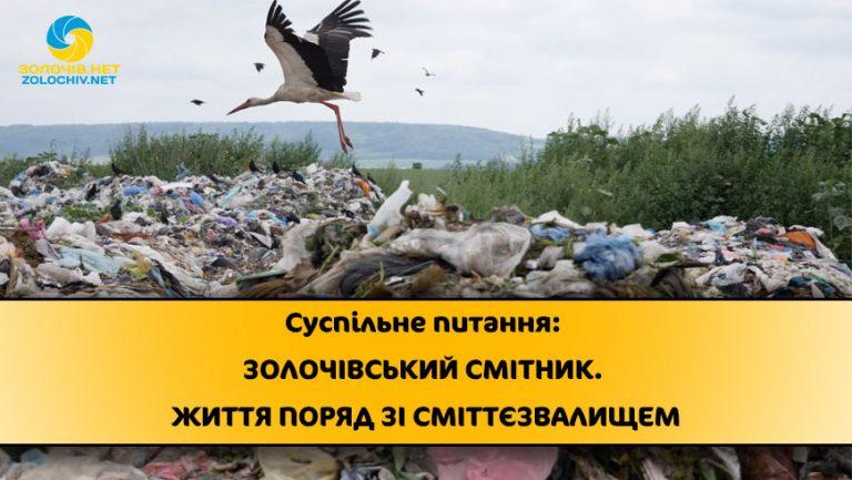 """Наживо """"Суспільне питання"""": Золочівський смітник. Життя поряд зі сміттєзвалищем (відео)"""