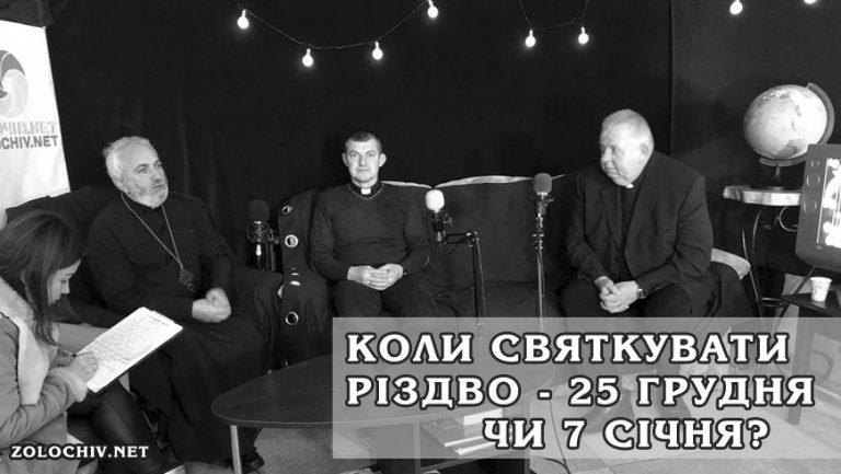 """Наживо """"Суспільне питання"""":  коли святкувати Різдво – 25 грудня чи 7 січня? (відео)"""
