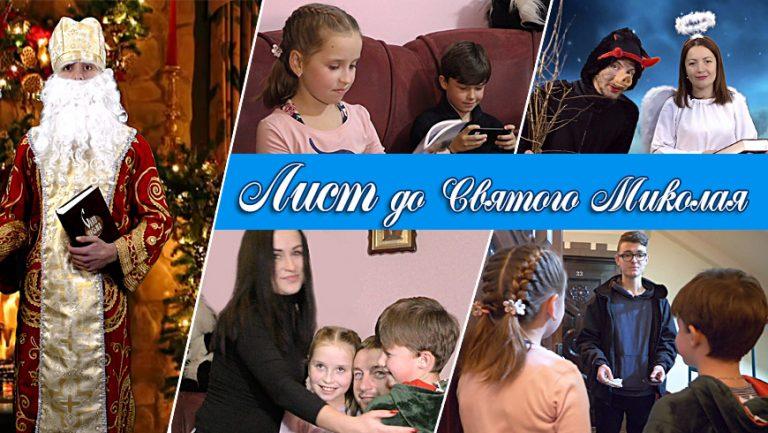 Лист до Святого Миколая (відео)
