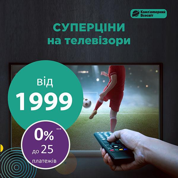 Телевізори від 1 999 грн у Комп'ютерному Всесвіті