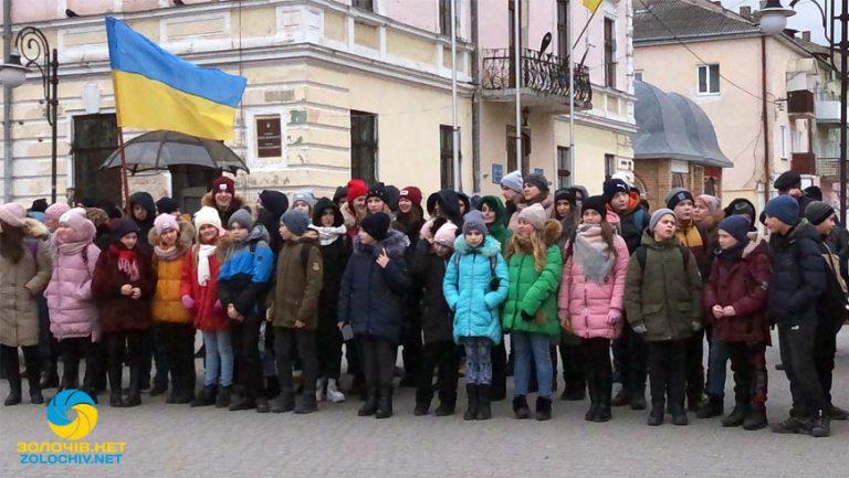 Наживо: святкування Дня Соборності України у Золочеві (відео)