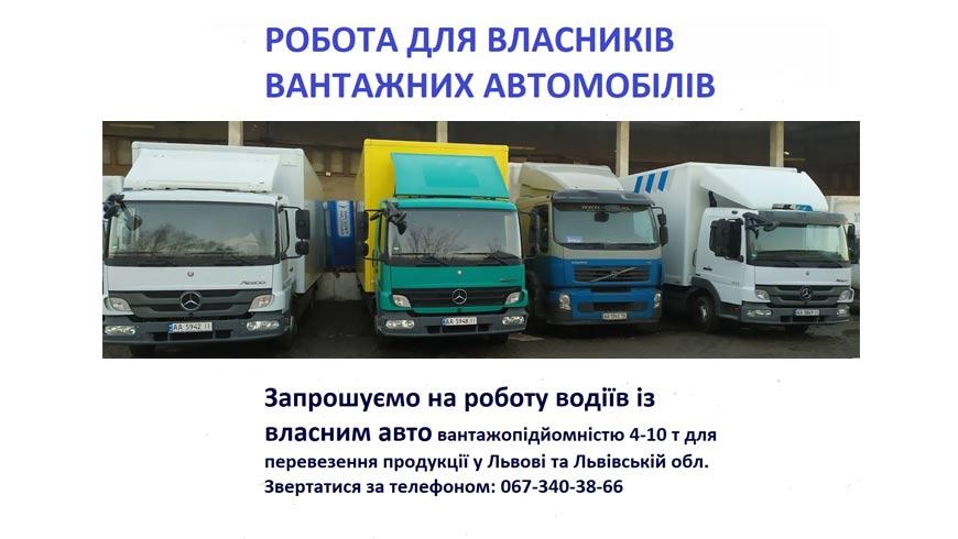 Робота для власників вантажних автомобілів