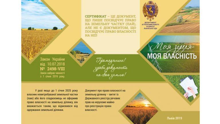 Департамент агропромислового розвитку Львівської ОДА закликає громадян зробити документи на свою землю
