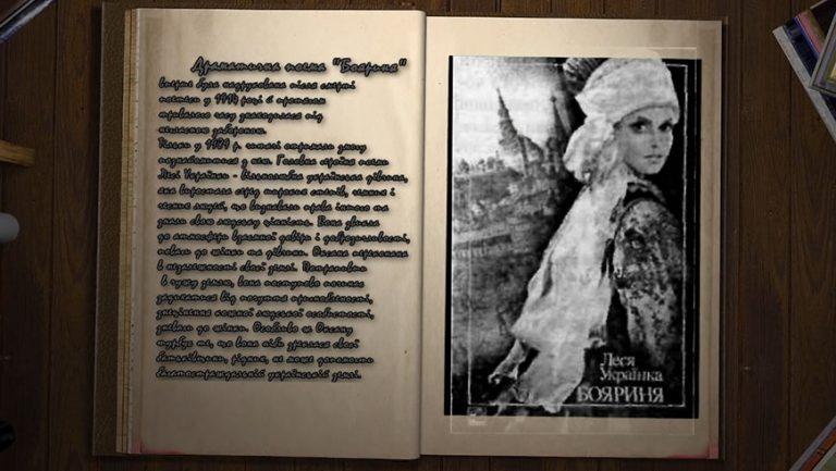 Аудіо вистава «Бояриня» — драматична поема Лесі Українки