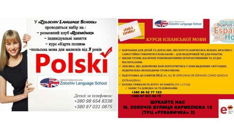 Курси іспанської та польської мов