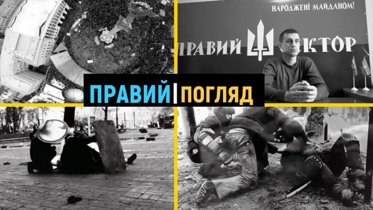 Правий погляд: Майдан. 6 років потому (відео)