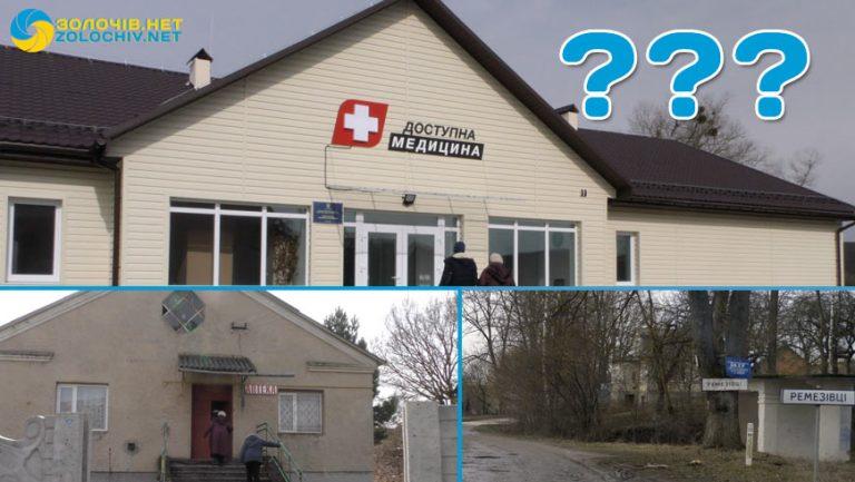 """Чому досі не працює """"урочисто відкрита"""" амбулаторія в Ремезівцях? (відео)"""