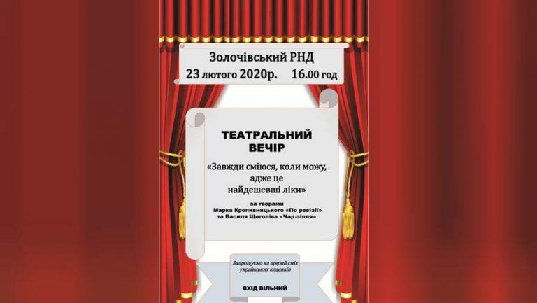 Золочівський РНД запрошує на театральний вечір