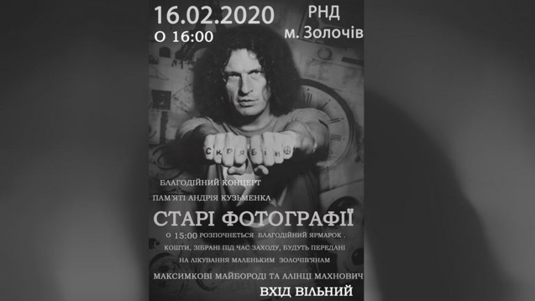 У Золочеві відбудеться благодійний концерт пам'яті Андрія Кузьменка