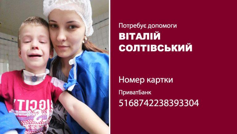 Вашої допомоги потребує Віталій Солтівський