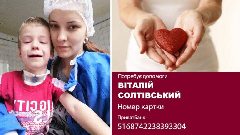 У Золочеві пройде благодійний ярмарок на підтримку Віталіка Солтівського