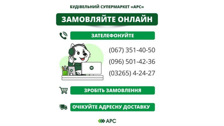 Карантин – не привід припиняти ремонт:  купуйте онлайн у супермаркеті АРС