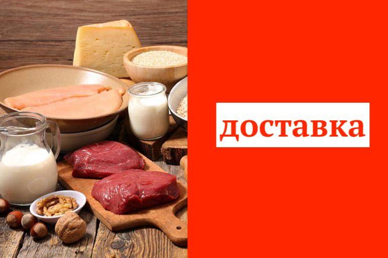 Безкоштовна доставка молочних та м'ясних продуктів додому по місту Золочеву
