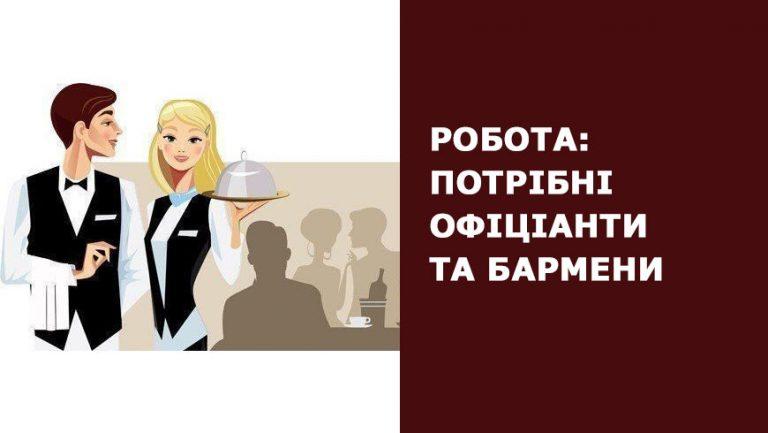 Робота: потрібні офіціанти та бармени