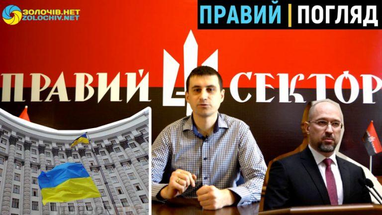 Правий погляд: як вплине зміна уряду на пересічного українця (відео)