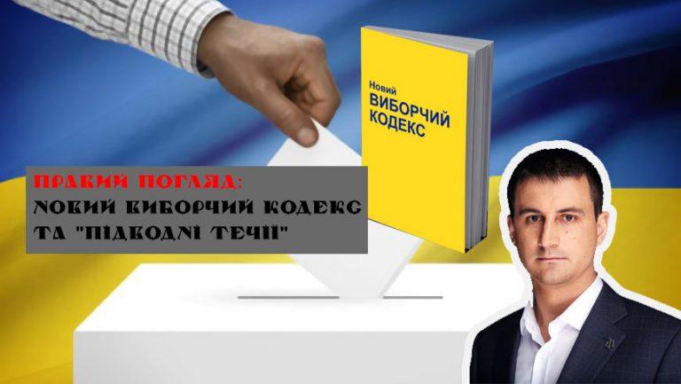 """Правий погляд: новий виборчий кодекс та """"підводні течії"""" (відео)"""