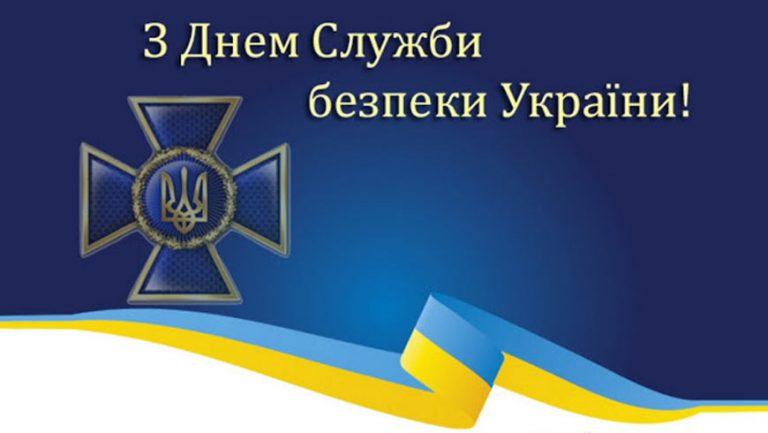 Привітання голови Золочівської РДА Василя Маркевича до Дня працівників Служби безпеки України