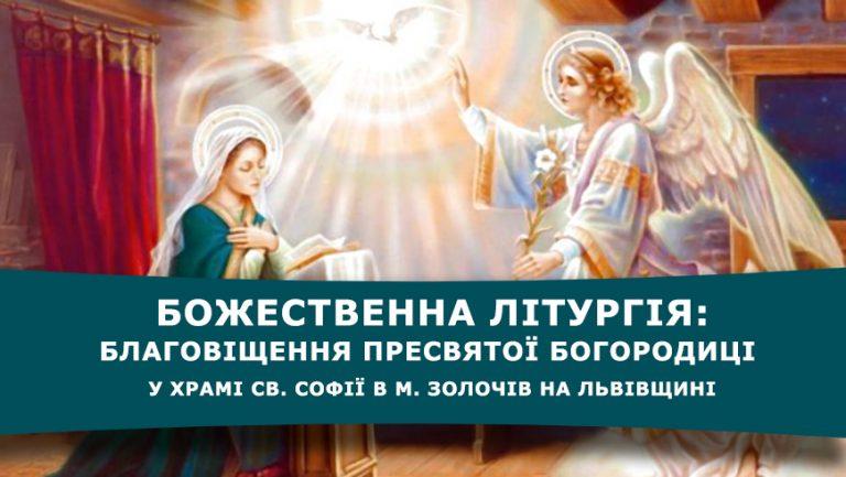 Наживо: Літургія. Благовіщення Пресвятої Богородиці