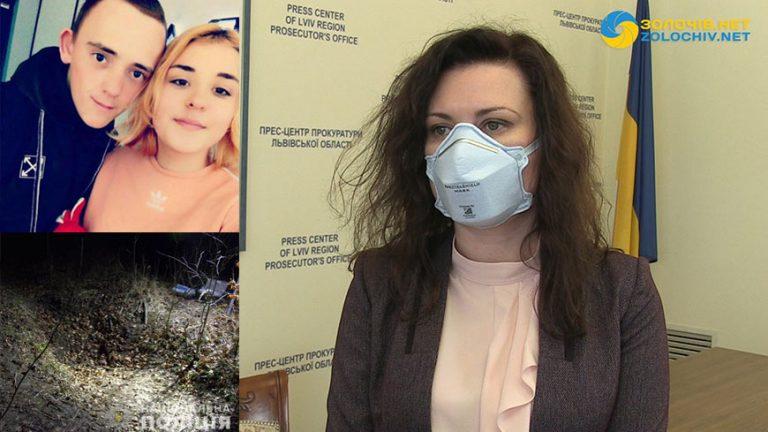 Прокурор Львівщини розповіла деталі вбивства підлітків із Золочева (відео)