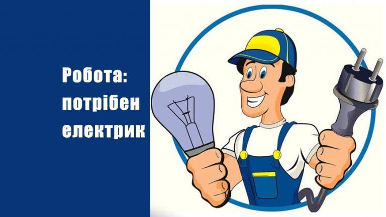 Робота: потрібен електрик