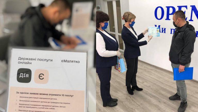 """""""єМалятко"""" доступне у відділах ДРАЦС!"""