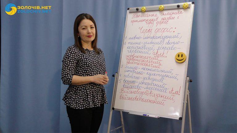Відеоурок української мови для 6 класу: Написання складних прикметників разом і через дефіс