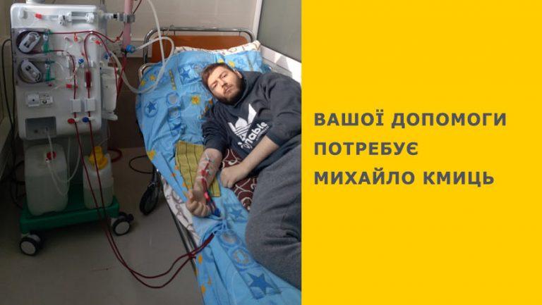 Вашої допомоги потребує Михайло Кмиць