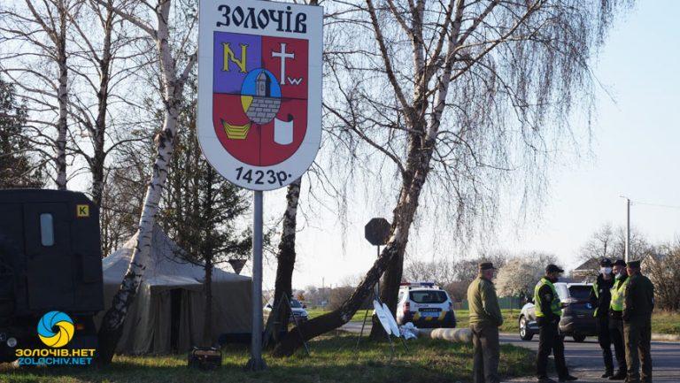 У Золочівському районі облаштовано карантинний контрольно-пропускний пункт (відео)