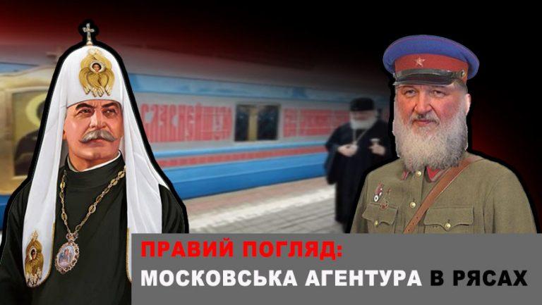 Правий погляд: московська агентура в рясах (відео)