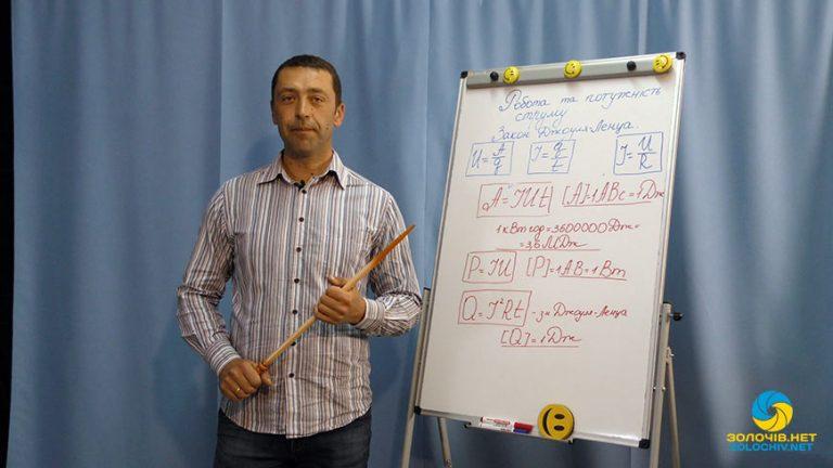 """Відеоурок з фізики для учнів 8 класу: """"Робота та потужність струму"""""""