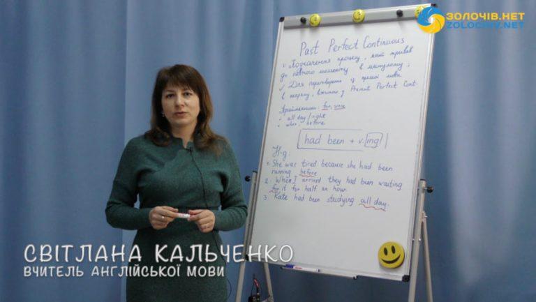 Відеоурок англійської мови для 10 класу: Минулий завершений тривалий час