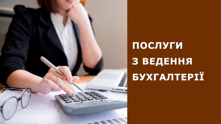 Послуги з ведення бухгалтерії