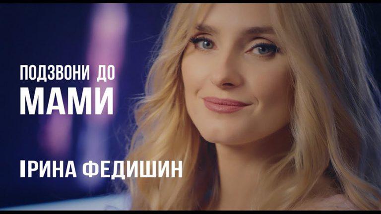 Ірина Федишин – ПОДЗВОНИ ДО МАМИ [Прем'єра відео]