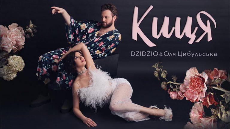 ПРЕМ'ЄРА! DZIDZIO & Оля Цибульська – Киця (відео)