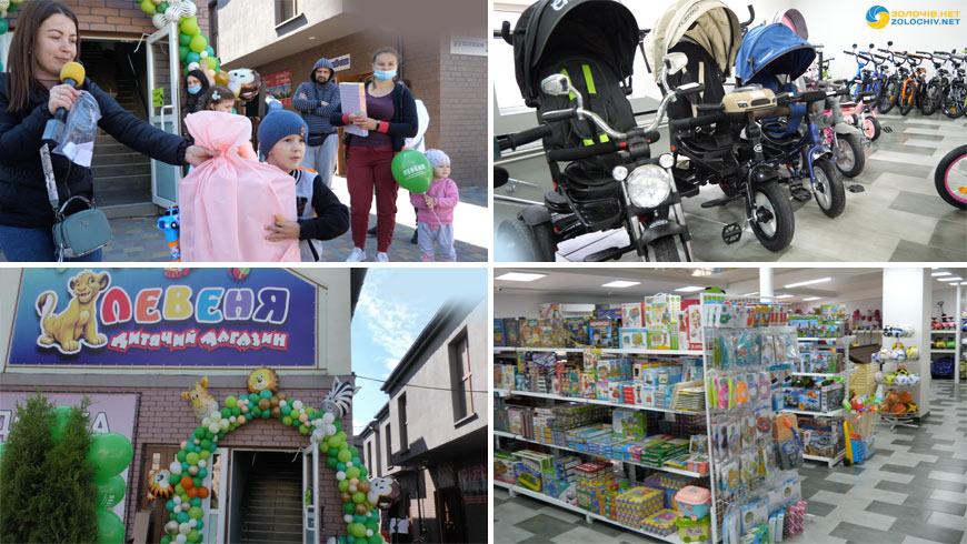 """У Золочеві відбулося відкриття дитячого магазину """"Левеня"""""""