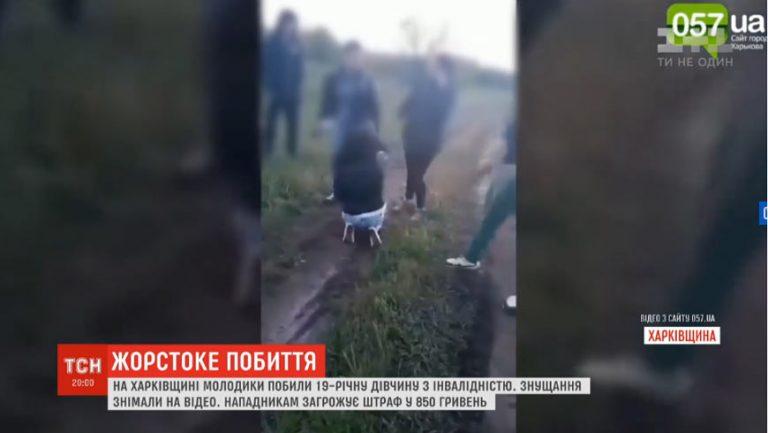 У Харківській області молодики побили дівчину з інвалідністю і зняли це на відео