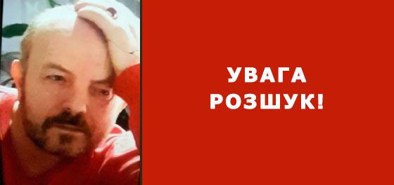 Поліцейські Львівщини розшукують особливо небезпечного зловмисника