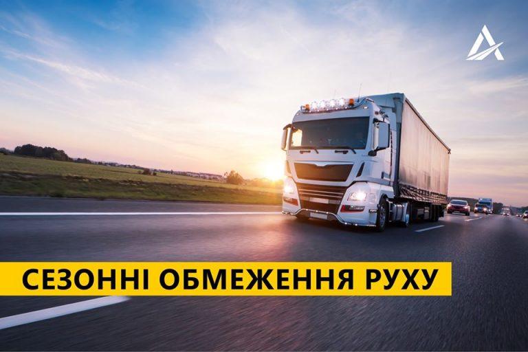 На автошляхах з 1 червня діятиме сезонне обмеження для вантажівок
