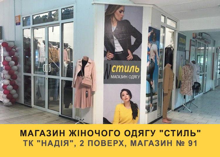 """У Золочеві відкрився магазин модного жіночого одягу """"Стиль"""""""