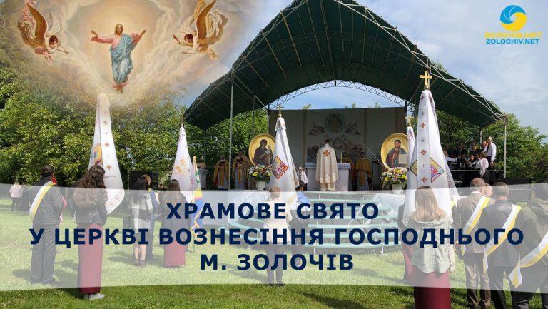 Наживо: храмове свято у церкві Вознесіння Господнього м. Золочів (відео)