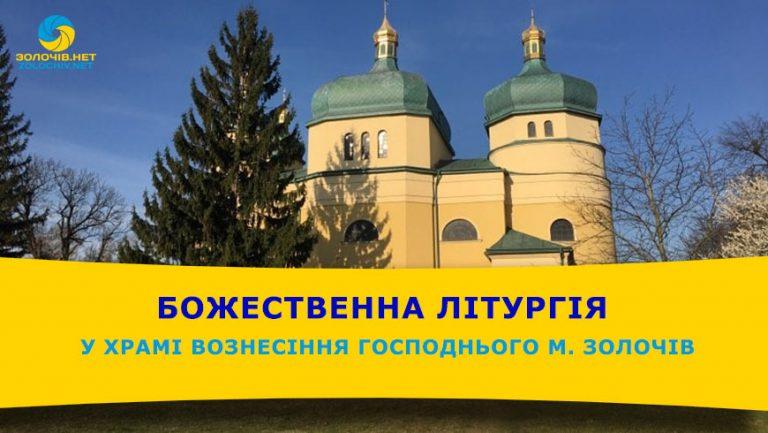 Наживо: літургія у церкві Вознесіння Господнього м. Золочів (відео)
